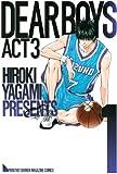 DEAR BOYS ACT 3(1) (講談社コミックス 月刊少年マガジン)