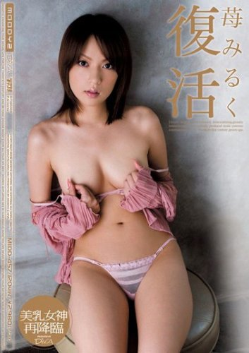 復活 苺みるく MOODYZ ムーディーズ [DVD]