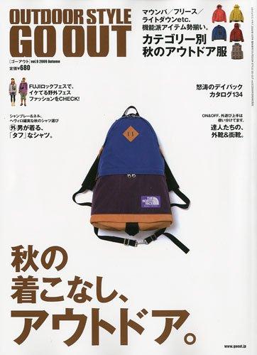OUTDOOR STYLE GO OUT (アウトドア・スタイル ゴーアウト) 2009年 10月号 [雑誌]