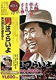松竹 寅さんシリーズ 男はつらいよ 寅次郎わが道をゆく [DVD]