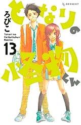青春恋愛漫画「となりの怪物くん」最終13巻は番外編を描く