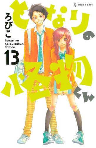 となりの怪物くん(13) <完> (デザートコミックス)