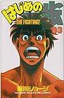 はじめの一歩 第63巻 2002年12月14日発売