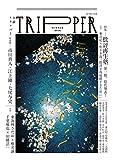 小説TRIPPER(トリッパー) 2016夏号 2016年 6/30 号 [雑誌]