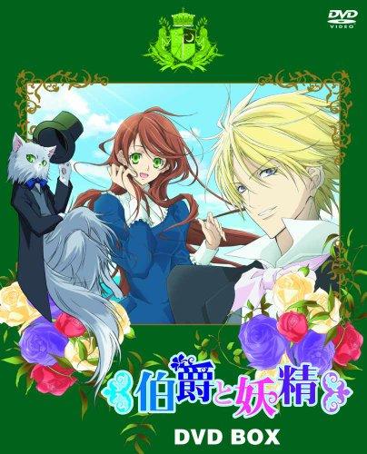 買っ得アニメ!オトナ買いキャンペーン!!『伯爵と妖精』DVD BOX(初回限定生産)