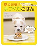 愛犬元気!!手づくりごはん—かんたん、ヘルシーいいことづくめの46レシピ (COSMIC MOOK)