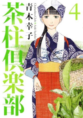 茶柱倶楽部 4 (芳文社コミックス)