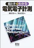 絵ときでわかる電気電子計測 (「絵ときでわかる」シリーズ)