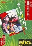 ホールインワン 第6巻 地獄の熱対流編 (6) (ゴマコミックス こんな漫画が読みたかったシリーズ)