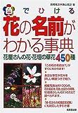 色でひける花の名前がわかる事典―花屋さんの花・花壇の草花450種