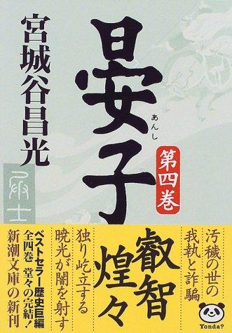 晏子〈第4巻〉