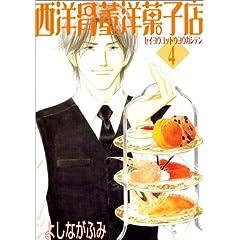 西洋骨董洋菓子店(よしながふみ)(全 4巻)