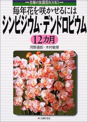 シンビジウム・デンドロビウム12カ月―毎年花を咲かせるには (主婦の友園芸BOOKS)