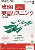 NHK ラジオ 攻略!英語リスニング 2013年 10月号 [雑誌]