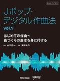 Jポップ・デジタル作曲法オフィシャルテキスト vol.1 はじめての作曲?曲づくりの基本を身に付ける