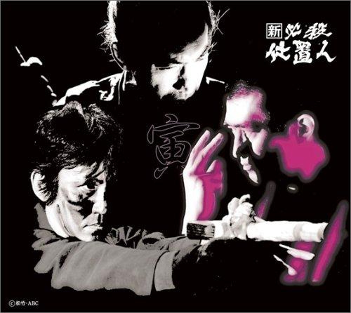 新 必殺仕置人 (寅之巻) [DVD]