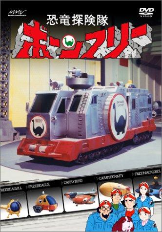 恐竜探険隊ボーンフリー DVD-BOX