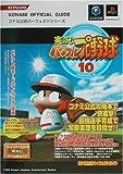 実況パワフルプロ野球10 (KONAMI OFFICIAL GUIDE コナミ公式パーフェクトシリーズ)