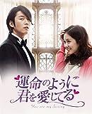 運命のように君を愛してる  DVD-BOX1