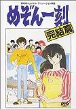 めぞん一刻 【劇場版】 完結編 [DVD]