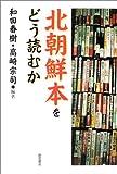 北朝鮮本をどう読むか