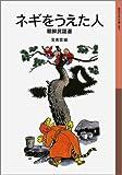 ネギをうえた人―朝鮮民話選