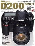Nikon D200 完全ガイド (Impress mook―DCM mook)