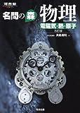 名問の森物理 (電磁気・熱・原子) (河合塾SERIES)