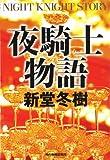 夜騎士物語 (ハルキ文庫)