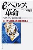 eヘルス革命 インターネット医療最前線―「IT」が日本の医療を変える