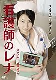 看護師のレナ