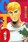 GTO 第15巻 2000年04月12日発売