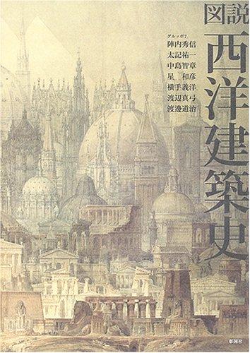 図説 西洋建築史