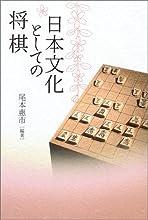 日本文化としての将棋