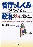 省庁のしくみがわかると政治がグンと面白くなる—日本の内閣、政治、そして世の中の動きが一気に読める!
