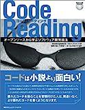 Code Reading—オープンソースから学ぶソフトウェア開発技法