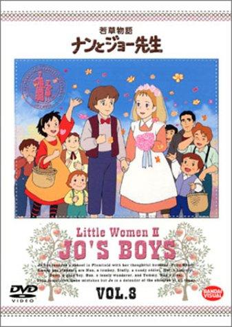 若草物語 ナンとジョー先生 8 [DVD]