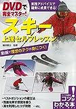 DVDで完全マスタ-!スキ-上達セルフレッスン /メイツ出版/藤本剛士 メイツ出版 9784780418033