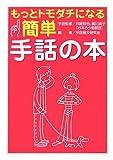 もっとトモダチになる簡単手話の本