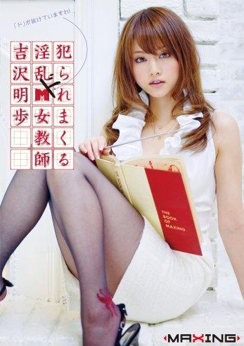 [吉沢明歩] 犯られまくる淫乱ドM女教師 吉沢明歩 マキシング