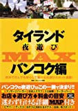 タイランド夜遊びMAX バンコク編 (OAK MOOK 222)