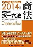 2014年版 司法試験 完全整理択一六法 商法 (司法試験択一受験シリーズ)