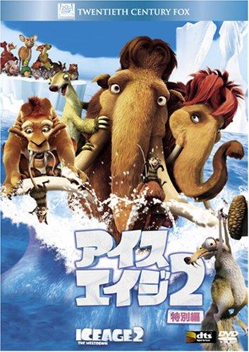 アイス・エイジ2 (特別編) (ベストヒット・セレクション) [DVD]