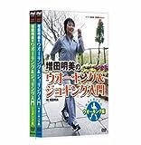 NHK趣味悠々 増田明美のウオーキング&ジョギング入門 セット [DVD]