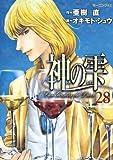 神の雫(28) (モーニングKC)