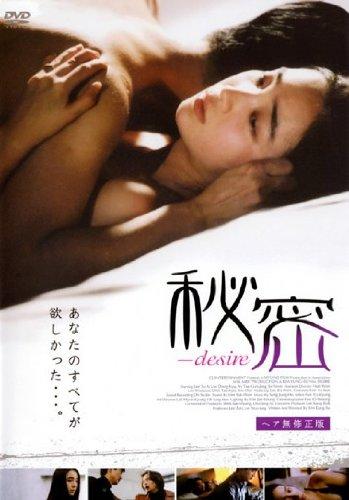 秘密-Desire- [DVD]