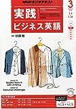 NHKラジオ実践ビジネス英語 2015年 03 月号 [雑誌]
