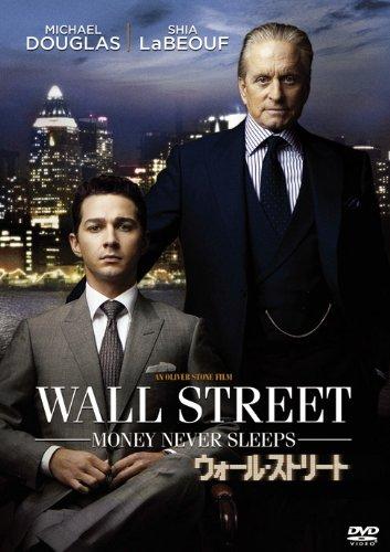 ウォール・ストリート [DVD]