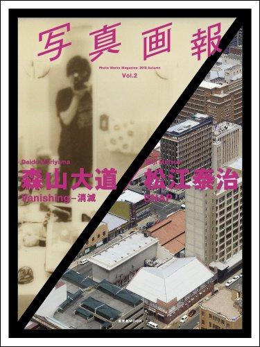 写真画報Vol.2 森山大道×松江泰治