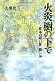 火炎樹の下で 日本の短い夏 第二部